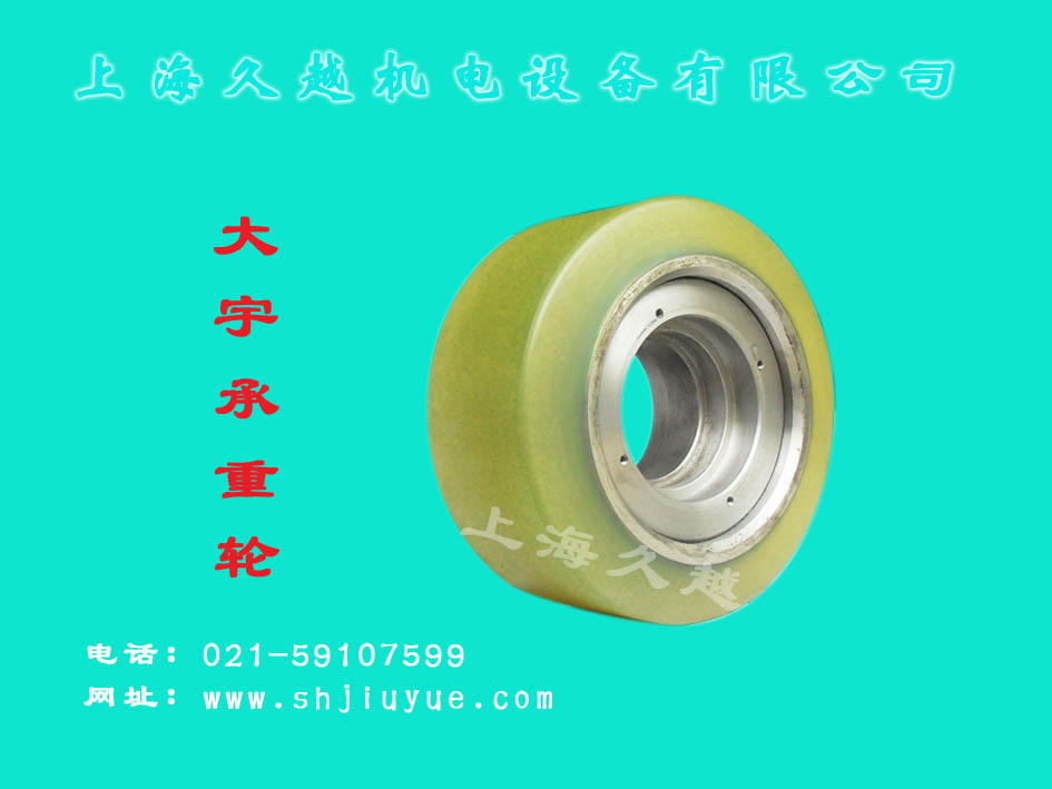 大宇承重轮2T总成 DAEWOO Load-Bearing Wheel 2T Assembly