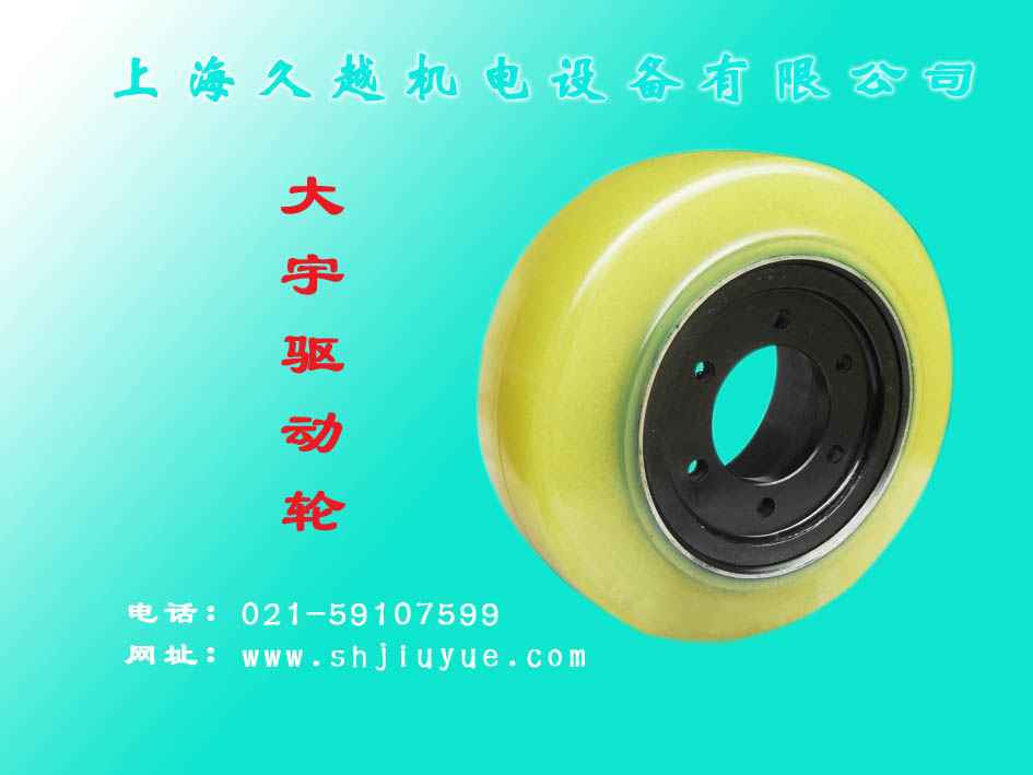 大宇驱动轮 总成 DAWOO Drive Wheel Assembly