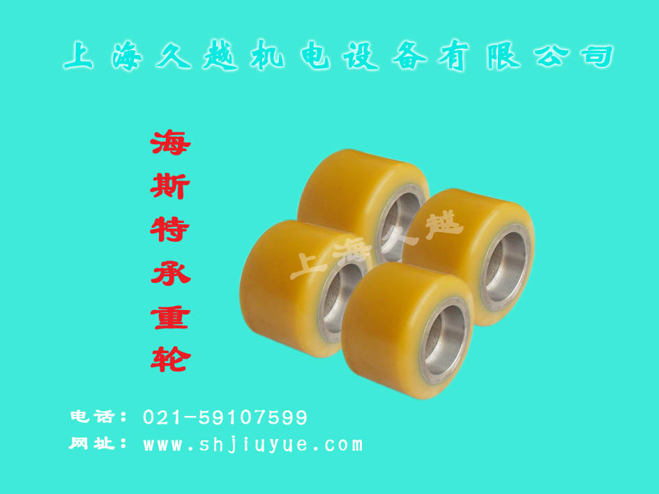 海斯特N车承重轮 HYSTER N car Load-bearing wheel