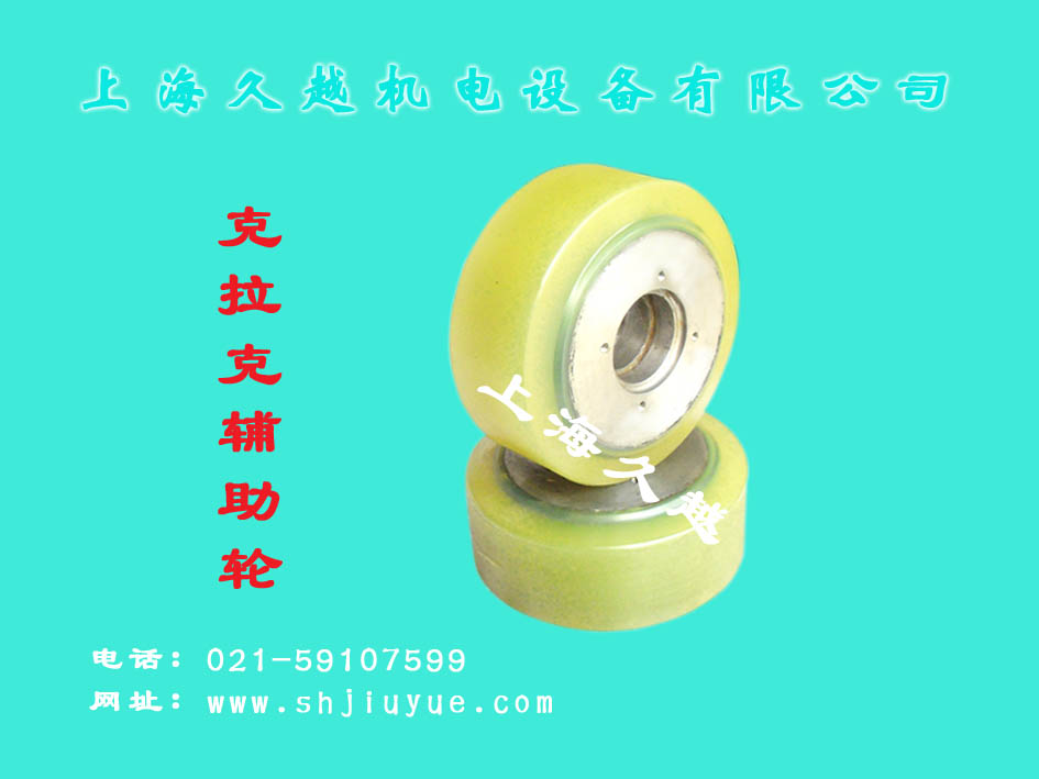 克拉克辅助轮 CLARK Supporting Wheel