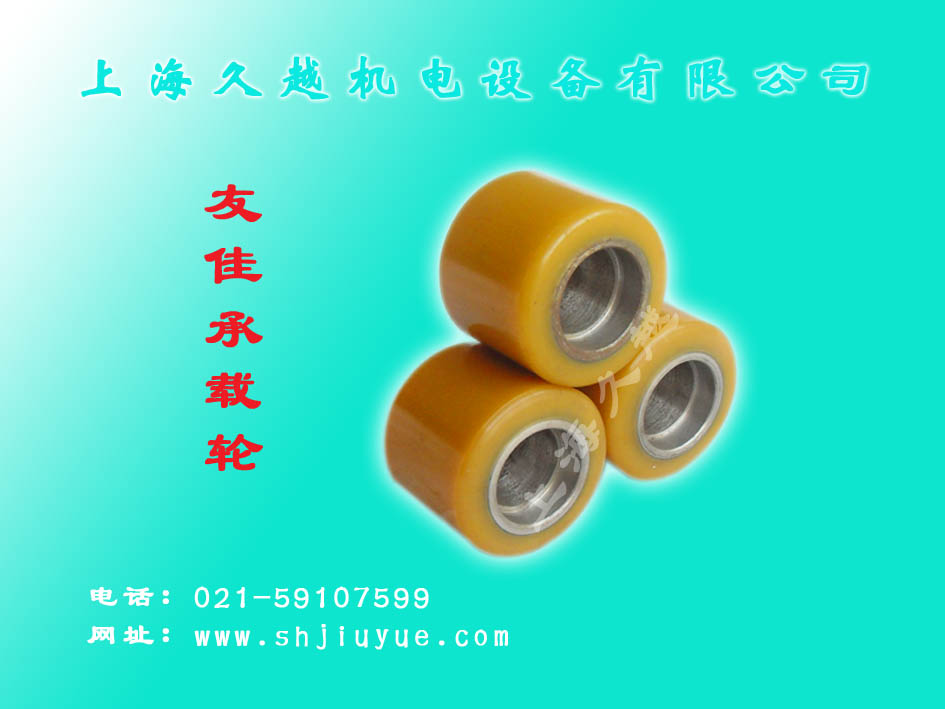 友佳承重轮 FEELER Load-Bearing Wheel