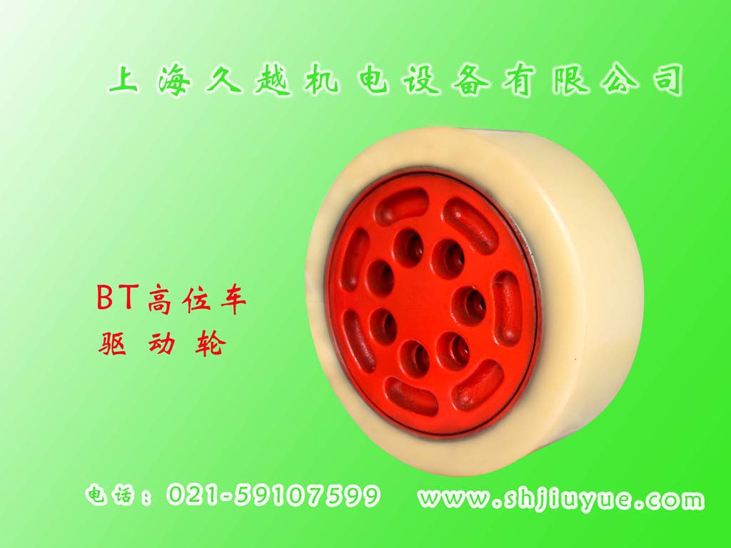 BT高位车驱动轮  BT High car Drive Wheel