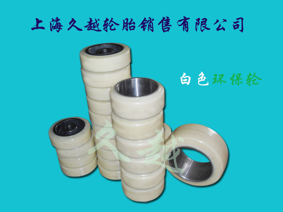 白色环保轮胎  White Environmentally Friendly Wheel