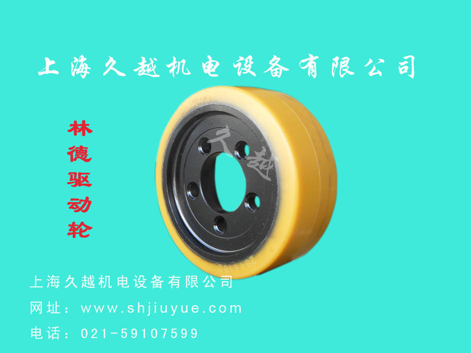 林德T车驱动轮 新 LINDE Tcar Drive Wheel New