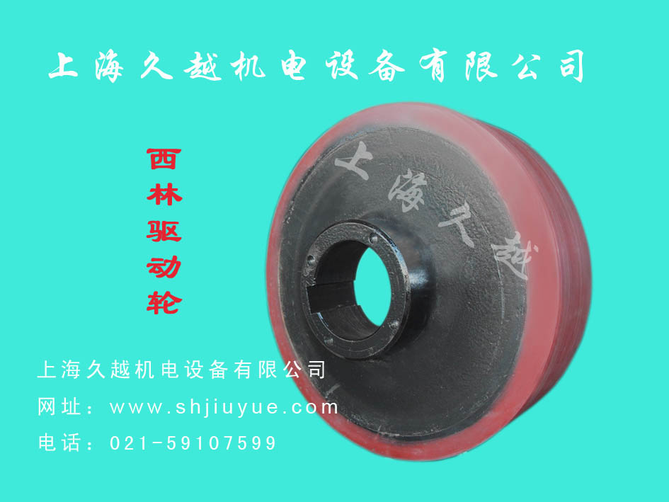 西林驱动轮  XILIN Drive Wheel