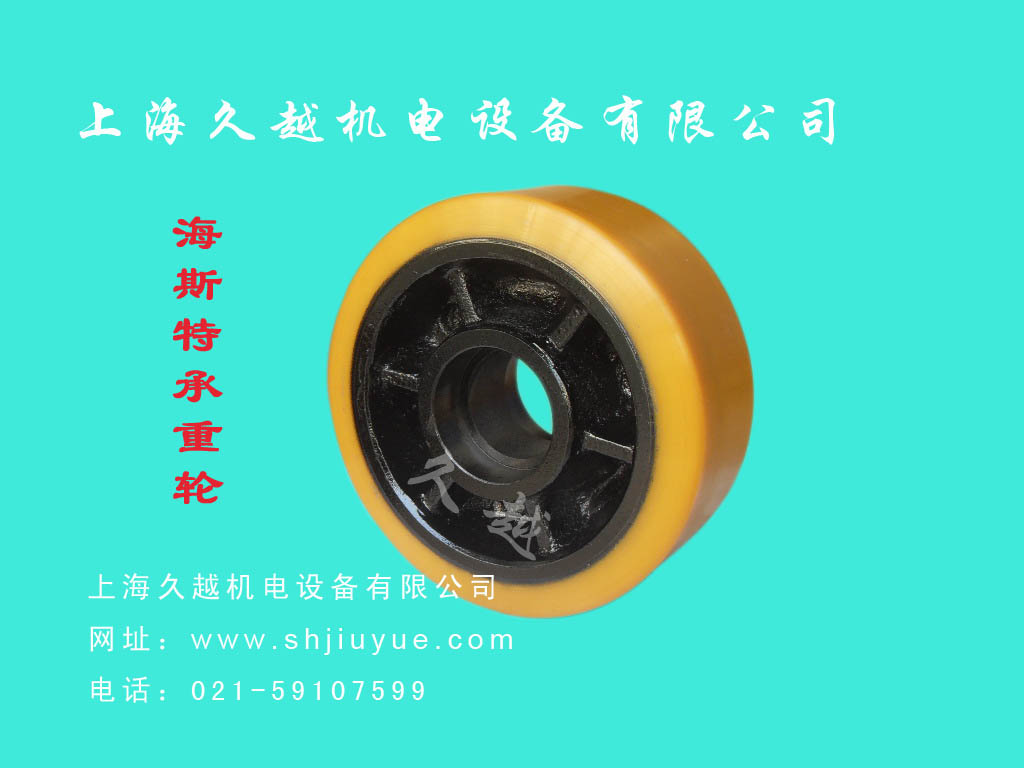 海斯特承重轮 HYSTER Load-Bearing Wheel