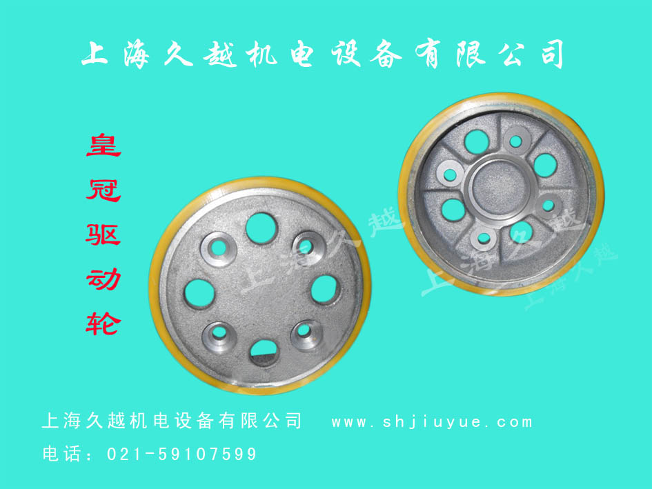 皇冠驱动轮 Crown Drive Wheel
