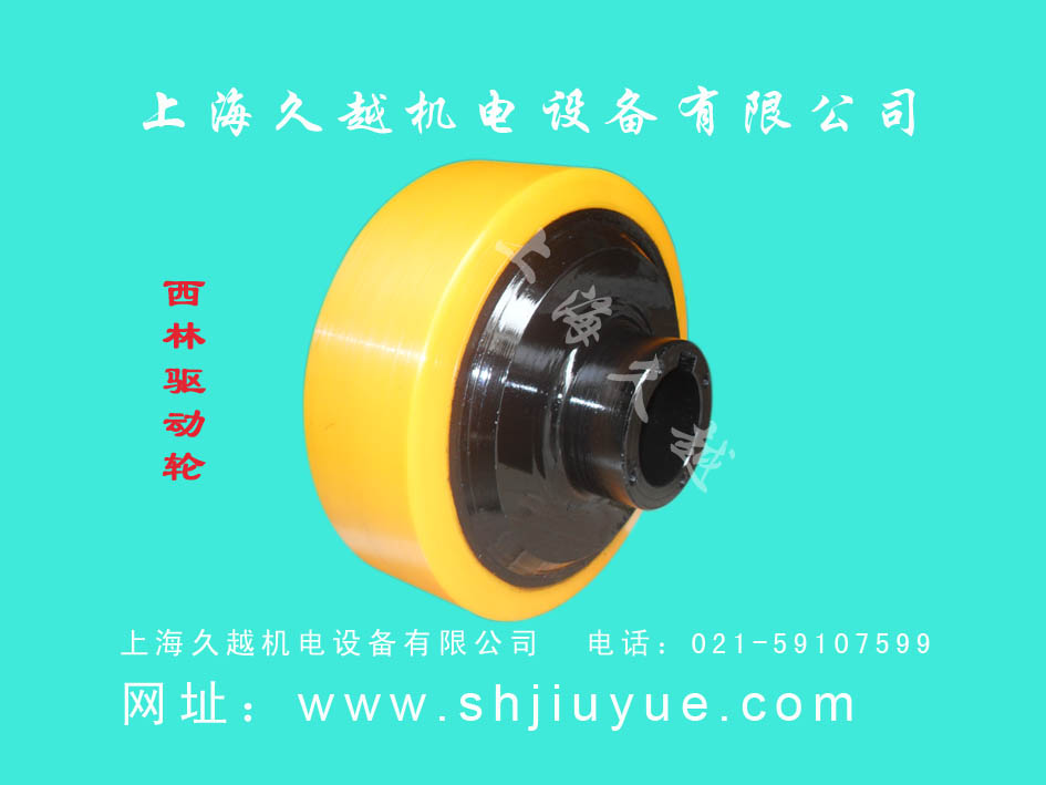 西林驱动轮 黄色 XILIN Drive Wheel Yellow