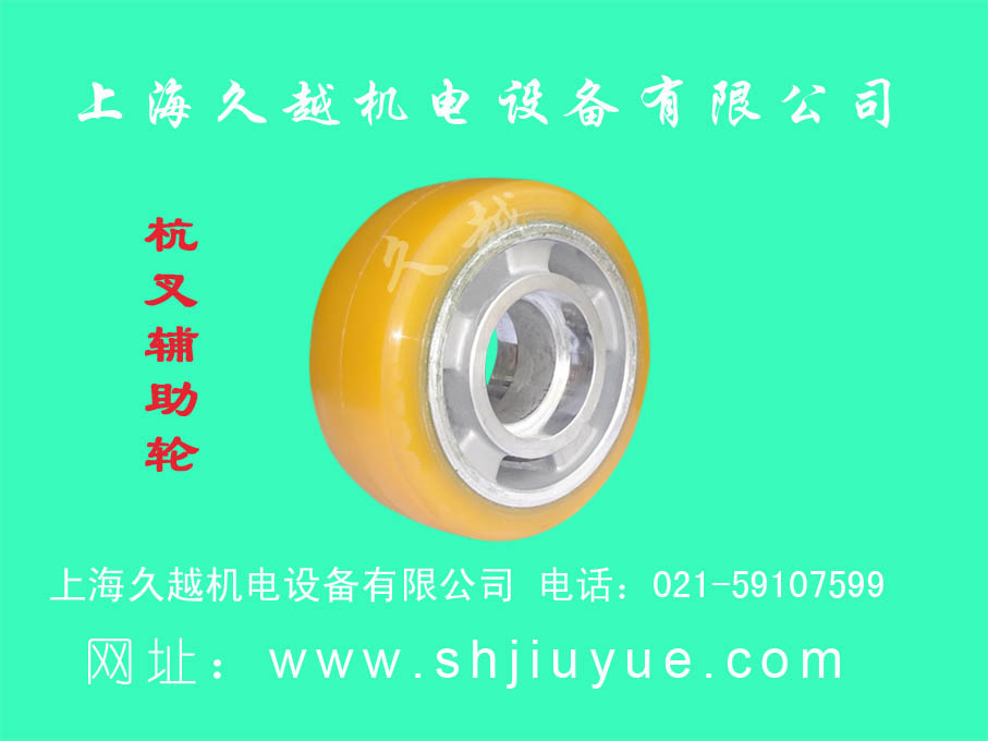 杭叉辅助轮  HC Supporting Wheel